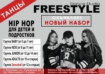 Студия современных танцев FreeStyle объявляет набор