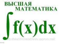 Контрольные работы, высшая математика