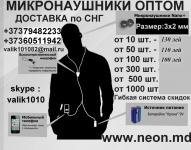 Невидимые/microcasti Bluetooth/микронаушники - 180 л