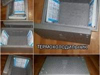 Термохолодильник