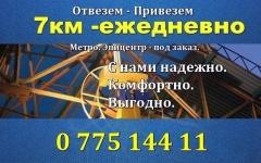 Информация о перевозках 7км
