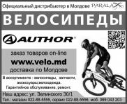 """Велосипеды """"Author"""". Заказ товаров on-line"""