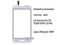 Тачскрин для LG LS740 и др. Сканер отпечатков LG G5; запчасти LG Vista