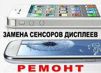 ЗАМЕНА стекл / дисплеев / БАТАРЕЙ на SAMSUNG S3 iPhone 4 СКУПКА