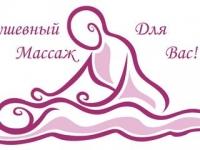 Женский профилактический массаж.