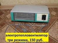 Электротепловентилятор.
