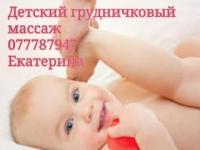 Профессиональный детский массаж, гимнастика, фитбол. 150 руб