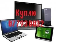 Компьютеры, ноутбуки срочной продажи!
