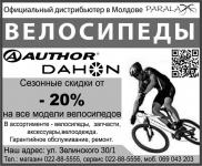 Велосипеды Author. Dahon. Сезонные скидки от -20% на все модели