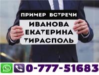 Такси аэропорт Кишинев-Тирасполь Бендеры-Одесса!!! (WhatsApp-Viber)