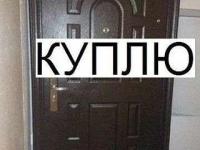 Куплю железную входную дверь и межкомнатные двери не дорого