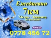Ежедневные поездки 7 км (Метро и Эпицентр - заезд по желанию).