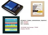 SSD диски, новые, гарантия, недорого