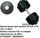 Куплю блины для штанги (0.5кг - 1.25кг) / Куплю гантели 30+кг