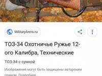 Куплю охотничье ружье ТОЗ-34