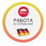 Ведётся набор сотрудников в Германию по БИО паспорту