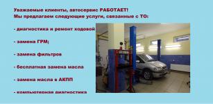 Автоцентр «Гараж» предлагает услуги по  ремонту транспортных средств.
