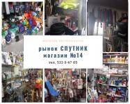 Магазин инструмента рынок Спутник магазин №14