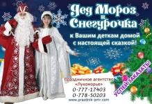 """Праздничное агентство """"Лукоморье"""" предлагает"""