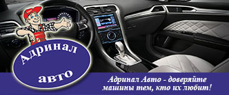"Автотехцентр ""Адринал"""