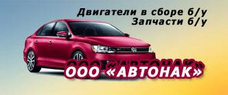 """ООО """"Автонак"""""""