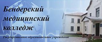 "ГОУ ""Бендерский медицинский колледж"""