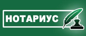 Нотариус Коломиец Станислав Сергеевич