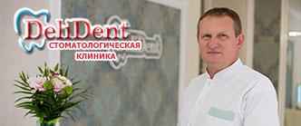 DeliDent стоматологическая клиника