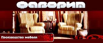 """Фабрика мебели """"ФАВОРИТ"""""""