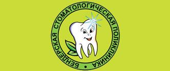 """ГУЗ """"Бенд. стоматологическая поликлиника"""""""