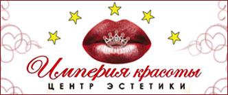 "Центр эстетики ""Империя красоты"""