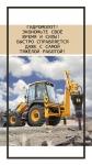 Спецтехника ПМР!Все виды земляных работ-планировка,снятие грунта.Гидромолот.