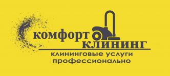 УБОРКА генеральная и после ремонта! Сайт: www.komklin.com