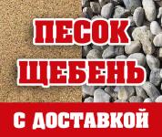 Суклейский КАРЬЕР: Песок. Гравий. ПГС. Щебень (Самые низкие ЦЕНЫ).
