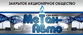 """ЗАО """"Метан- авто"""""""