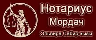 Нотариус Мордач Эльвира Сабир-кызы