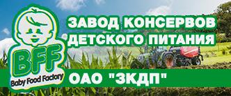 """ОАО """"Завод консервов детского питания"""""""