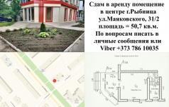 Сдаю в аренду помещение в г.Рыбница ул.Маяковского 31/2