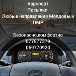 Такси Кишинев Аэропорт Бендеры Тирасполь-круглосуточно