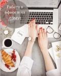 Срочный набор сотрудников для работы на дому и в офисе!