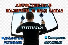 Автостекла Тирасполь