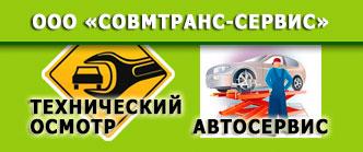 """ООО """"Совмтранс-сервис"""""""