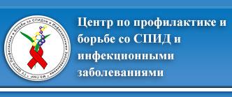 """ГУ """"ЦПБ СПИД И ИЗ"""""""