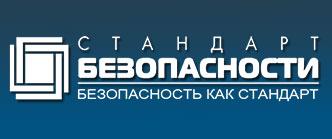 """ООО """"Стандарт безопасности"""""""