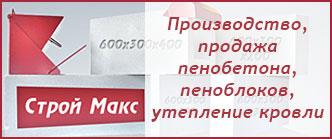 """ООО """"Строй макс"""""""