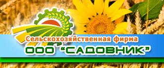 "ООО СХВ ""Садовник"""