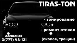 Тонировка авто в Тирасполе