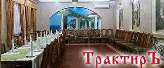 Банкетный зал ТрактирЪ