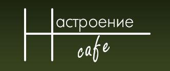 """Кафе """"НАСТРОЕНИЕ"""""""