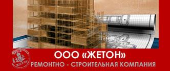 """Строительная компания """"Жетон"""""""
